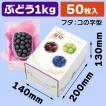 (ぶどうの箱)3色ぶどう 1kg/50枚入(K04-AA6753)