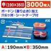 (果物用シート)OPPボードンシート テープ付(中)/3000枚入(L-1007)