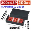 (いちごの箱)イチゴ3P サービス箱 黒/200枚入(L-2317)