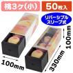 (桃の箱)ももスライドBOX(小)/50枚入(L-2482)