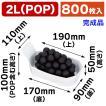 (果物用紙トレー)POPトレー2L白/800枚入(L-6000)