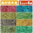 (緩衝材)色付き木毛(ウッドパッキン) 4kg(1kg×4)/4袋入(SK-156)