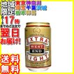 ウエストエンド・エキストラライトビール 330ml 24缶