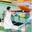 CD)西村由紀江/PIANO SWITCH 2-PIANO LOVE COLLECTION- (HUCD-10303)
