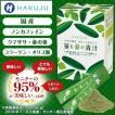 笹と桑の青汁 3g×30包 【新発売記念】今なら送料無料