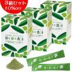 笹と桑の青汁 お得な3箱セット ネット限定