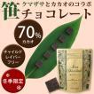 【完売御礼】笹チョコレート 49g
