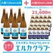 イオン化カルシウム エルカクラブ エルイオンカルシウム8910 大瓶720ml×6本 小瓶50ml×20本