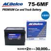 ACデルコ 北米車用バッテリー 75-6MF