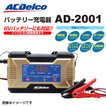ACDelco 自動車・バイク用バッテリー 充電器 AD-2001