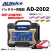 ACDelco 自動車用バッテリー 充電器 AD-2002