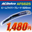 ACDelco エアロワイパー ビームワイパー AFS625 625mm