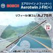 BOSCH 国産車用ワイパーブレード エアロツインJ-Fit(+) リフィール AJ75R サイズ 750mm