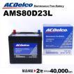 ACデルコ 充電制御対応 国産車用バッテリー AMS80D23L