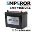 日本車用 充電制御対応 EMPEROR  バッテリー 新品 保証付 EMF115D26L 送料無料