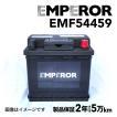 欧州車用 EMPEROR 40A バッテリー 新品 保証付 EMF54459