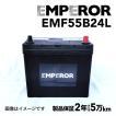 日本車用 EMPEROR  バッテリー 新品 保証付 EMF55B24L