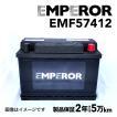 欧州車用 EMPEROR 70A バッテリー 新品 保証付 EMF57412