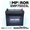 日本車用 EMPEROR  バッテリー 新品 保証付 EMF75D23L