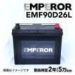 日本車用 EMPEROR  バッテリー 新品 保証付 EMF90D26L