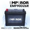 日本車用 EMPEROR  バッテリー 新品 保証付 EMF90D26R