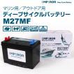 EMPEROR ディープサイクル マリン用 バッテリー M27MF 新品 EMFM27MF 送料無料