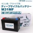 EMPEROR ディープサイクル マリン用 バッテリー M31MF 新品 EMFM31MF 送料無料
