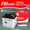 75D23L FURUKAWA 古河電池 日本車用 FB5000 バッテリー 新品 保証付