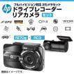 ドライブレコーダー  hp f870g と rc3 の2カメラセット フルHDの高画質