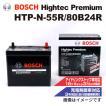 BOSCH HTP-N-55R/80B24R 国産車用最高性能バッテリー 保証付