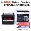 BOSCH HTP-S-95/130D26L 国産車用最高性能バッテリー 保証付
