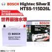 BOSCH HTSS-115D26L 国産車用超高性能バッテリー 保証付