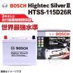 BOSCH HTSS-115D26R 国産車用超高性能バッテリー 保証付