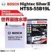 BOSCH HTSS-55B19L 国産車用超高性能バッテリー 保証付