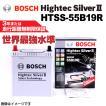 BOSCH HTSS-55B19R 国産車用超高性能バッテリー 保証付