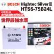 BOSCH HTSS-75B24L 国産車用超高性能バッテリー 保証付