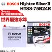 BOSCH HTSS-75B24R 国産車用超高性能バッテリー 保証付