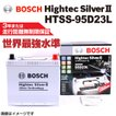 BOSCH HTSS-95D23L 国産車用超高性能バッテリー 保証付