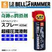 スズキ機工 ベルハンマー LS BELL HAMMER 奇跡の潤滑...