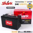 日本車用 SHARK バッテリー 新品 保証付 SHK120D31L 充電制御車対応