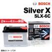 BOSCH 欧州車用高性能シルバーバッテリー 64A 保証付 SLX-6C