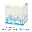 ナチュラルミネラルウォーター 天然還元水白山命水20L BIBOX 鳥取県倉吉市産 産地直送 送料無料