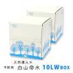 ナチュラルミネラルウォーター 天然還元水白山命水10LW(10L2個セット) BIBOX 鳥取県倉吉市産 産地直送 送料無料