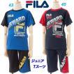 上下セット/フィラ(FILA)ジュニア Tシャツ&ハーフPセット(D1709)