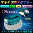 【12V出力搭載】マキタ USB アダプター 12V 出力   マキタアダプタ ADP05互換 Makita LXT BL14 BL18 Li-ionバッテリー用 14-18V JPV059