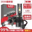 ヘッドライト led 2020最新版 電球 H4 車用 変換 6000K 60W 12000LM 自動ヘッドランプ IP68 防水 2個入り クールホワイト 3年保証
