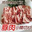 豚肉 小間切れ肉 1kg 豚小間 炒め用ものにぴったり (1...