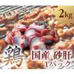 砂肝 1パック/2kg 国産 冷蔵