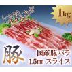 【オープン記念】国産 豚バラ 1kg 1.5ミリスライス しゃぶしゃぶ・豚丼など