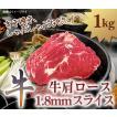 【オープン記念】牛肩ロース 1.8ミリスライス 1kg  すき焼き、プルコギ、しゃぶしゃぶなど